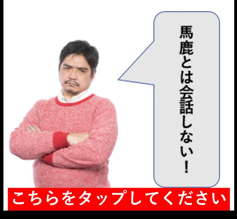 LINE北川柏崎公式メルマガ17日7時_馬鹿とは会話しない!