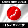 あなたが報われないのは日本のせいです