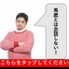 【公式】馬鹿とは会話しない!